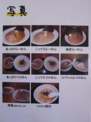 炙り鯛だしらーめん・つけ麺 サクラ-2