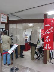 拉麺 一心不乱 ~小田急百貨店新宿本店「福岡の物産展」~-1