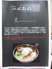 拉麺 一心不乱 ~小田急百貨店新宿本店「福岡の物産展」~-2