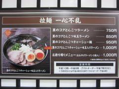 拉麺 一心不乱 ~小田急百貨店新宿本店「福岡の物産展」~-3