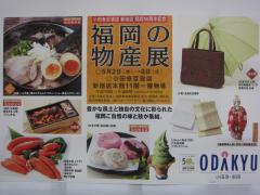 拉麺 一心不乱 ~小田急百貨店新宿本店「福岡の物産展」~-7