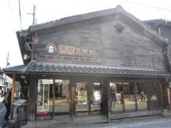 麺屋 號tetu-2