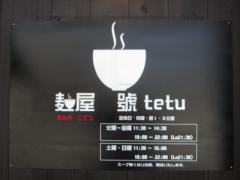 麺屋 號tetu-23
