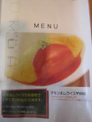 Kitchen OMUHICO(キッチン オムヒコ)-11