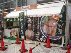 麺堂 稲葉 ~フルルガーデン八千代「第4回ラーメン・つけ麺祭り」~-2