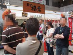 麺堂 稲葉 ~フルルガーデン八千代「第4回ラーメン・つけ麺祭り」~-3