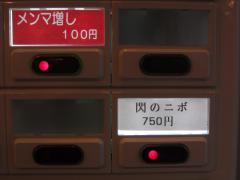 中華そば 閃【五】-3