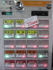 らーめん 香澄【弐】-2
