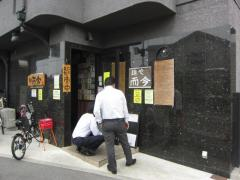 麺や 而今【弐五】 ~【月曜営業開始記念限定】豚骨白湯そば~-1