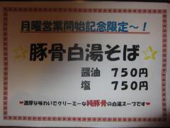 麺や 而今【弐五】 ~【月曜営業開始記念限定】豚骨白湯そば~-2