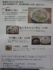 らーめん 弥七【六】-2