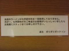 麺屋 坂本 トップをねらえ!-6