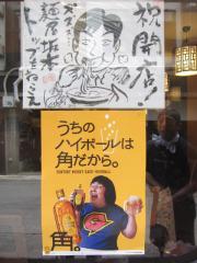 麺屋 坂本 トップをねらえ!-9