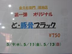 金久右衛門 鴻池店【弐】 -3