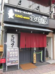 金久右衛門 鴻池店【弐】 -1