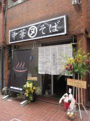 【新店】中華そば ぬんぽこ-1