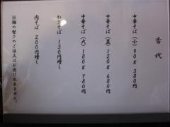 【新店】中華そば ぬんぽこ-6