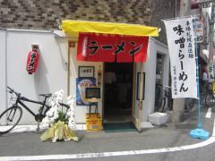 【新店】蝦夷家-1