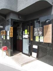 麺や 而今【弐六】 -1
