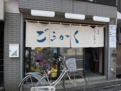 【新店】青森煮干し中華そば ごうかく-1