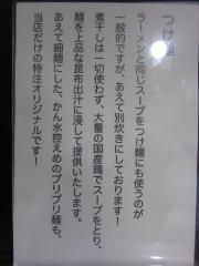 【新店】青森煮干し中華そば ごうかく-3