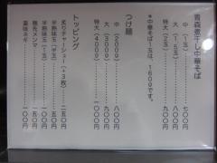 【新店】青森煮干し中華そば ごうかく-4