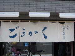 【新店】青森煮干し中華そば ごうかく-8