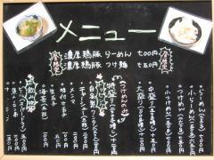 麺屋 清水【弐】-2