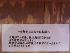 麺屋 清水【弐】-3