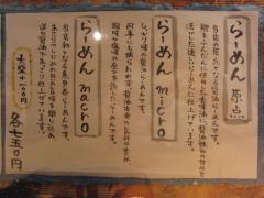 人類みな麺類【弐】 -3