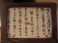 人類みな麺類【弐】 -12