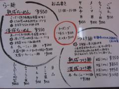 麺や 紡【七】-2