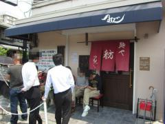麺や 紡【八】 -1