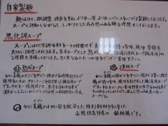 麺や 紡【八】 -5