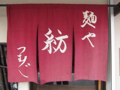 麺や 紡【八】 -7