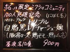 らーめん専門 和海【四】-3