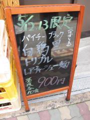 らーめん専門 和海【四】-7