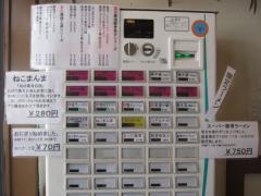 ○寅 麺屋 山本流【弐】-2