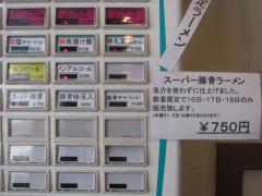 ○寅 麺屋 山本流【弐】-3