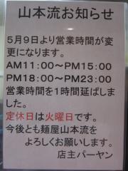 ○寅 麺屋 山本流【弐】-6