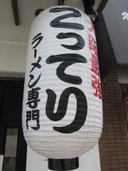 ○寅 麺屋 山本流【弐】-7