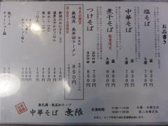 中華そば 無限【壱壱】-2