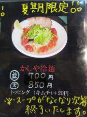 かしや【八】-9
