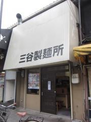 三谷製麺所【参】-1