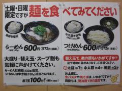 三谷製麺所【参】-2