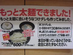 三谷製麺所【参】-3