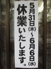 三谷製麺所【参】-9