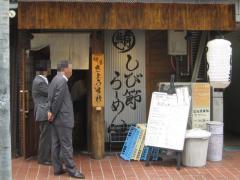 麺屋 きょうすけ【弐】 -1