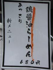 麺屋 きょうすけ【弐】 -2