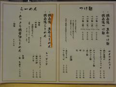 麺屋 きょうすけ【弐】 -3